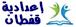 اعدادية قفطان حلبي - دالية الكرمل