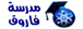 مدرسة فاروق للقيادة العلمية - عسفيا